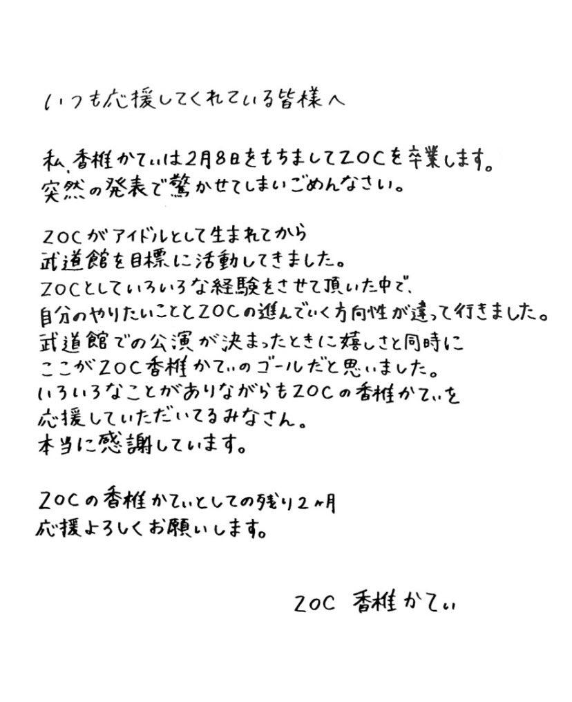 改めて2月8日をもってZOCを卒業します。読んでもらえたら嬉しいです。