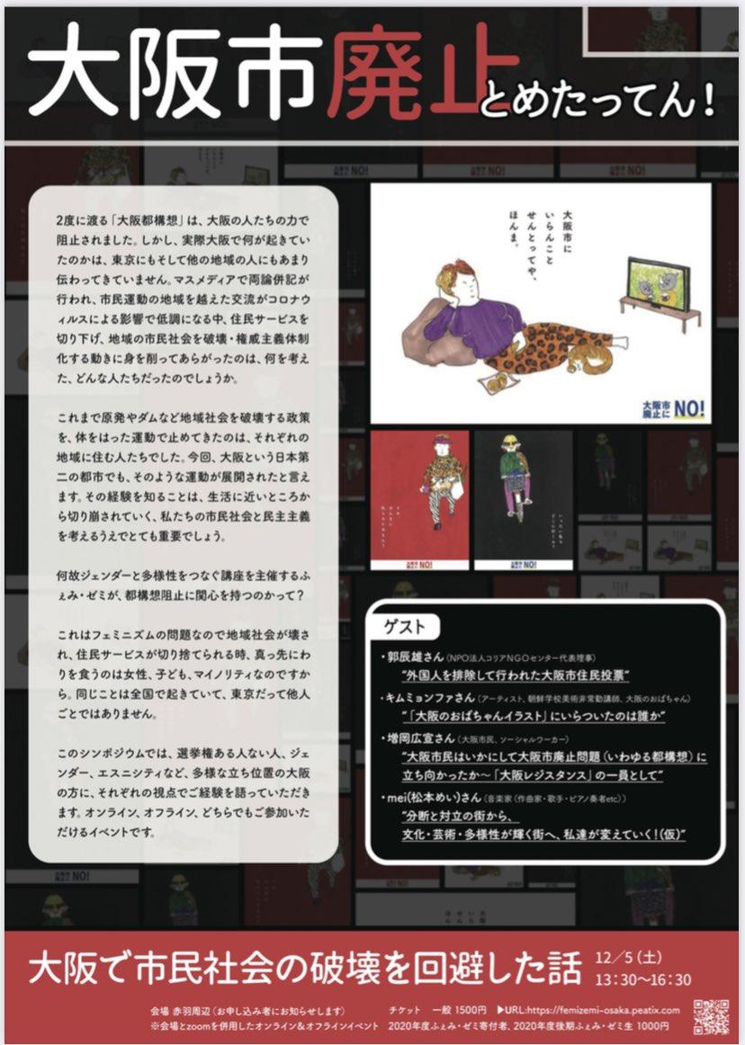「ふぇみ・ゼミ」主催大阪市廃止とめたってん!大阪で市民社会の破壊を回避した話12/5(土) 13:30-16:30私は「分断と対立の街から、文化・芸術・多様性が輝く街へ、私達が変えていく!」というテーマで話します。チケット1500円(ZOOMのアクセス権がもらえます)