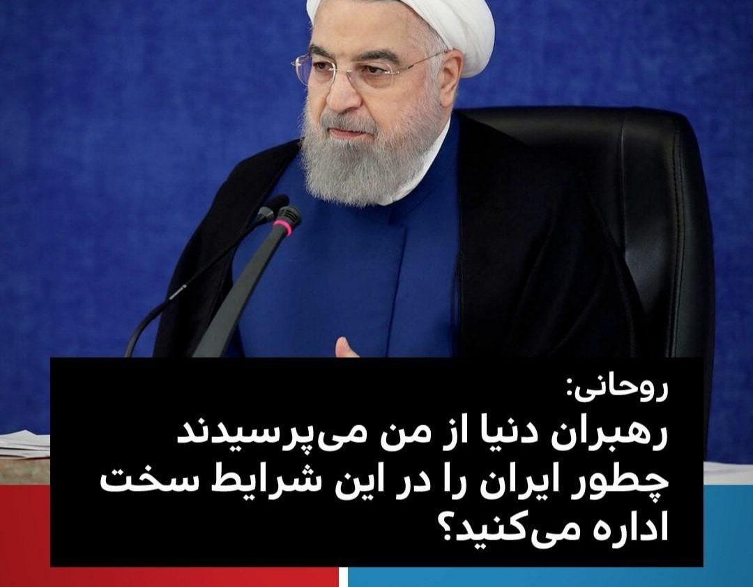 """#حسن_روحانی گفته: """"بسیاری از رهبران دنیا به من گفتند که چگونه توانستی کشور را به این خوبی اداره کنید  ."""" من از سازمان مبارزه با #موادمخدر میخوام به این قضیه ورود کنه. این یه ترکیب جدید و وحشتناکه."""