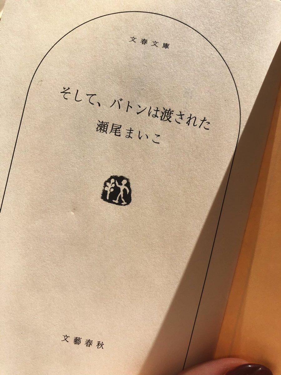 本 瀬尾 まいこ