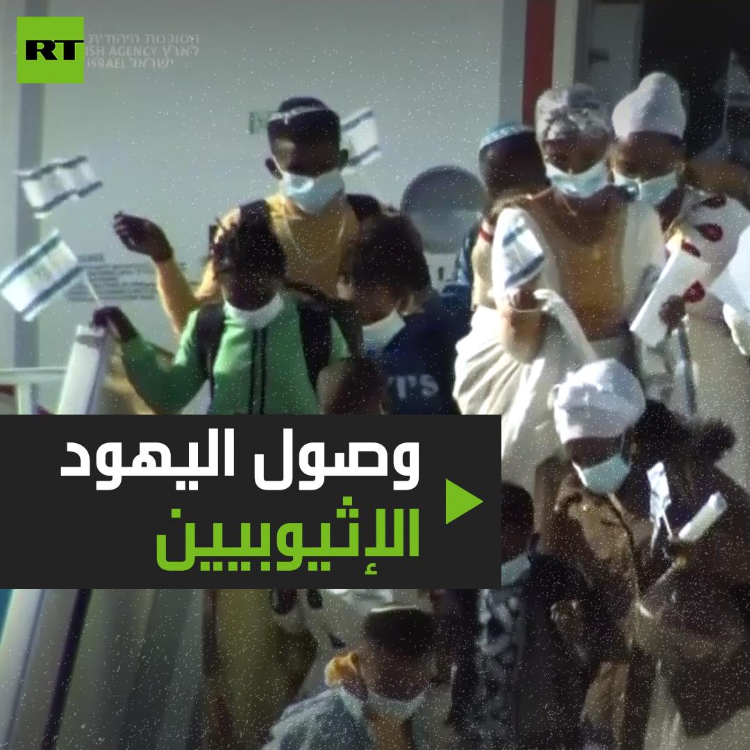 7000 يهودي إثيوبي في طريقهم إلى إسرائيل ونتنياهو يستقبل الدفعة الأولى بالبساط الأحمر!  #إسرائيل #إثيوبيا