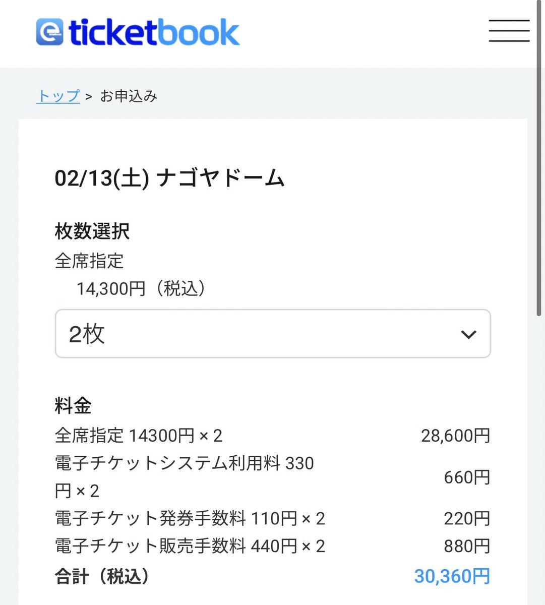 ブック チケット
