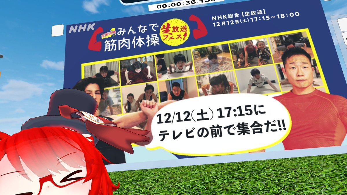 体操 12 ラジオ