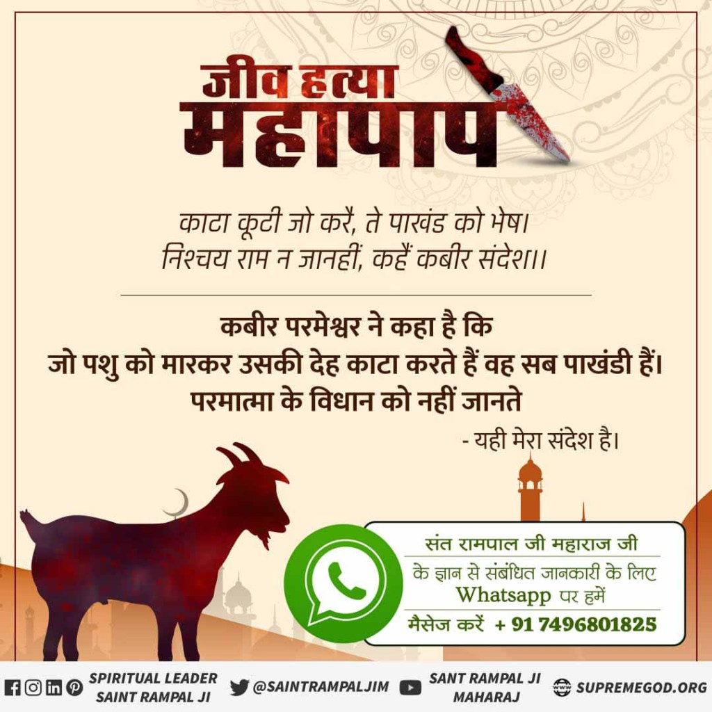 #FridayFeeling  Killing animals is a sin  Stop killing animals  Watch satsang on ishwar channel at 8:30pm