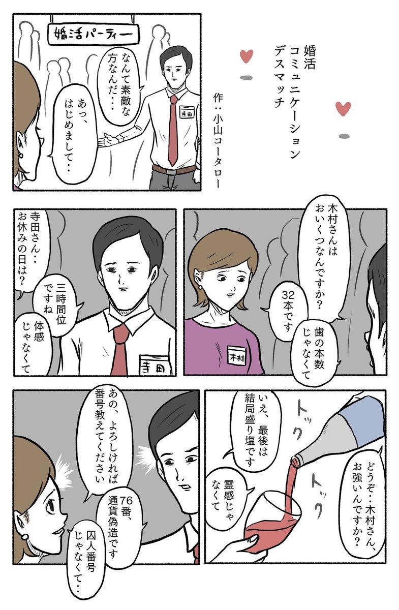 1ページ漫画「婚活コミュニケーションデスマッチ」