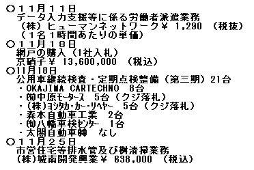 システム 情報 府 京都 入札 公開
