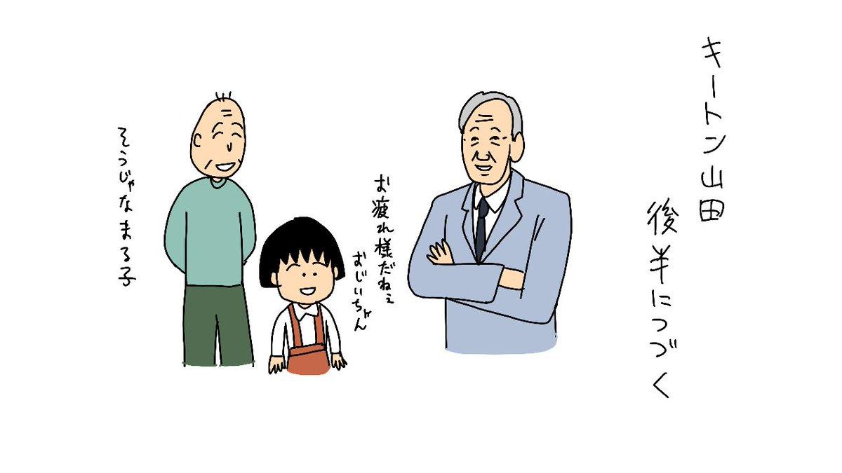 声優 ちびまる子ちゃん 山田