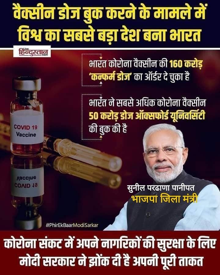 #जय_श्री_राम #BJP4UP #CovidVaccine #PMModi #DevDeepawaliWithPMModi #Time_is_precious_challenge #GHMCResults #BJP4IND #bjp