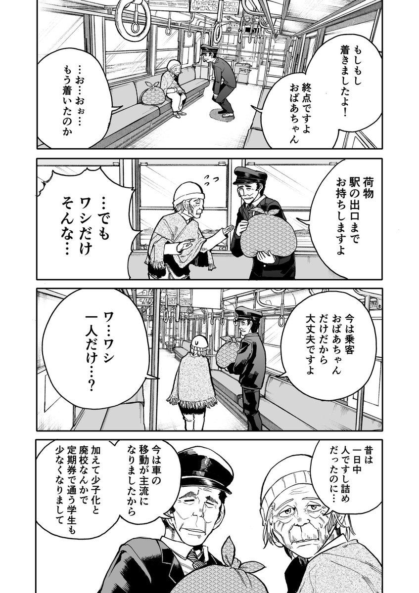 じいさんばあさん若返る【58】