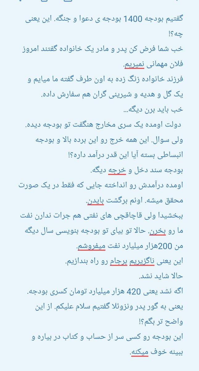 این یک تحلیل از تحلیلگران بازار سرمایه هست.  #برجام  #مجلس_انقلابی  #حسن_روحانى  #قاليباف