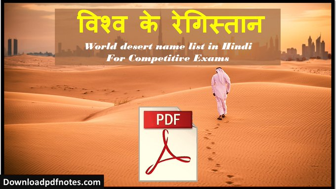 World desert name list in hindi For Competitive Exams