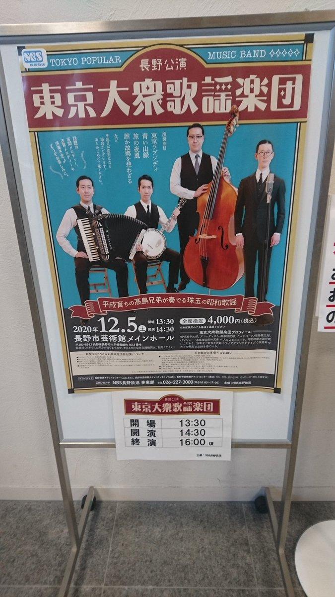 歌謡 リアルタイム 大衆 東京 楽団