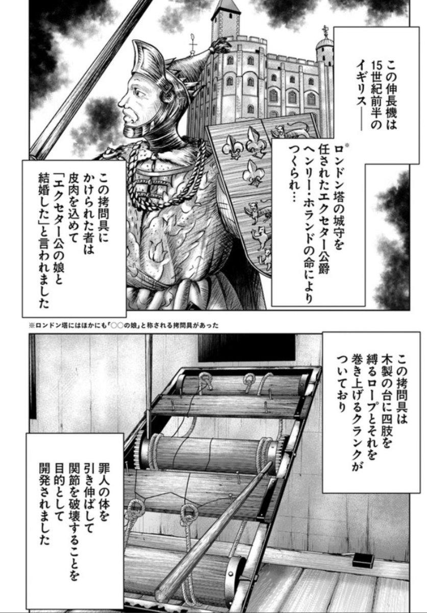 """外本ケンセイ@3/22単行本発売! в Twitter: """"上級国民スレイヤー9話 ..."""