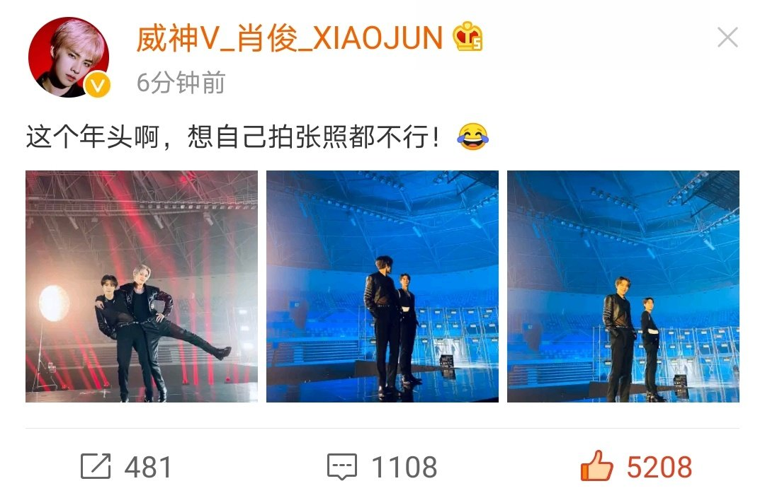 """Xiaojun posted the same photos on Weibo with this caption: """"In this day and age, you can't even take a picture alone! 😂"""""""