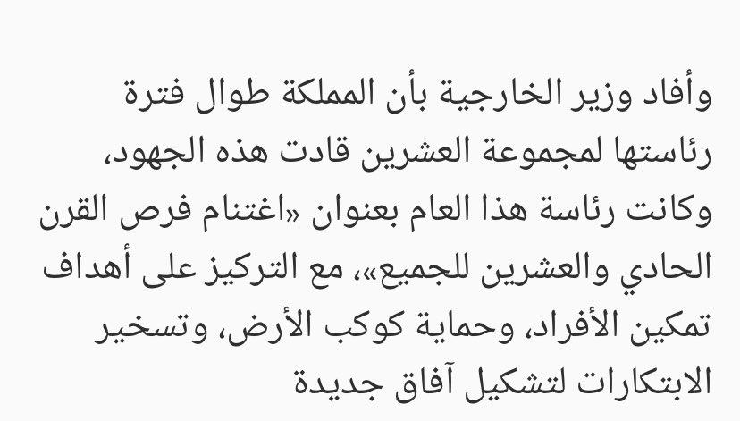 #مجموعة_العشرين_في_السعودية 🇸🇦 #مجموعة_العشرين