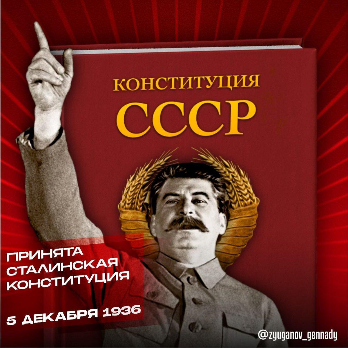 ❗️5 декабря 1936 года в СССР была принята Сталинская Конституция. Таких прав и свобод, которые были обеспечены советским гражданам, не имел ни один другой народ на планете. ❗️❗️❗️Когда КПРФ придёт к власти, мы вернём людям все то, что гарантировало им Советское государство! https://t.co/f1oNXd8mMK