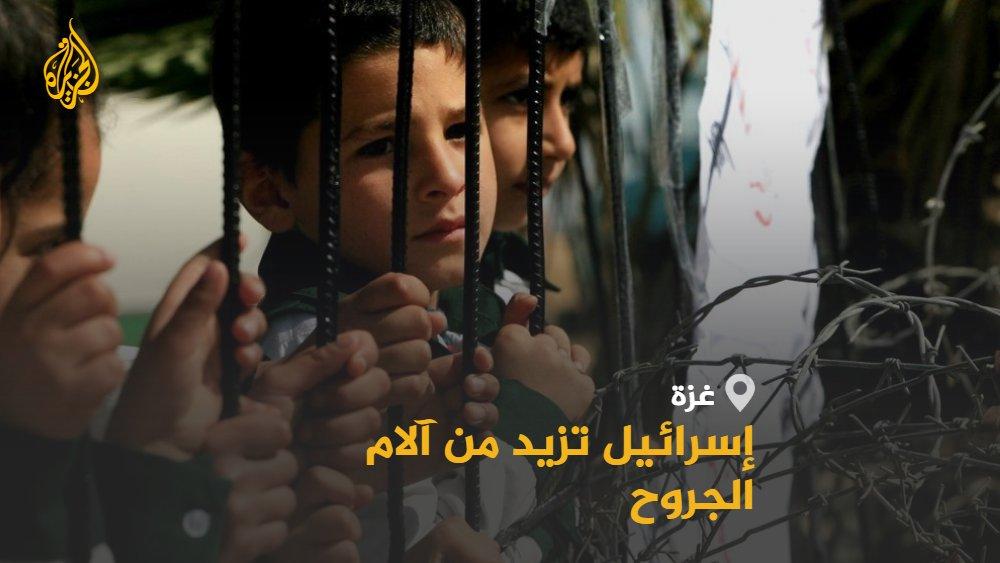 أبسط الحقوق تتحول إلى أمنيات.. سلطات الاحتلال الإسرائيلي تستغل انتشار #كورونا لتشديد الإغلاق والتقييد المفروض على حرية الحركة والتنقل من وإلى قطاع #غزة  | نجوان سمري | الجزيرة | غزة #الأخبار