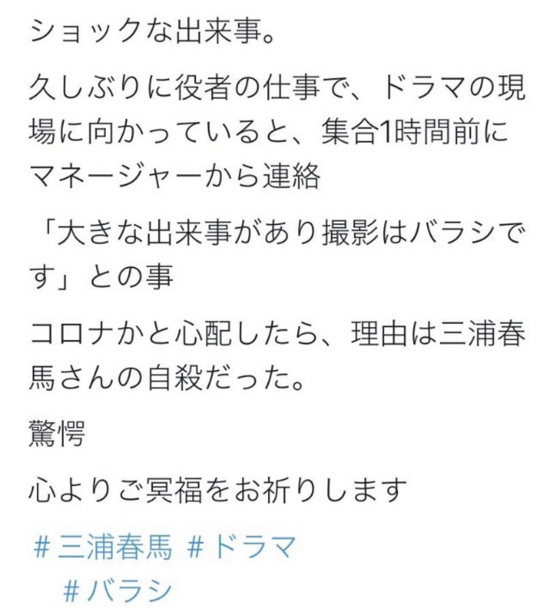 三浦 渋井 馬 治雄 春