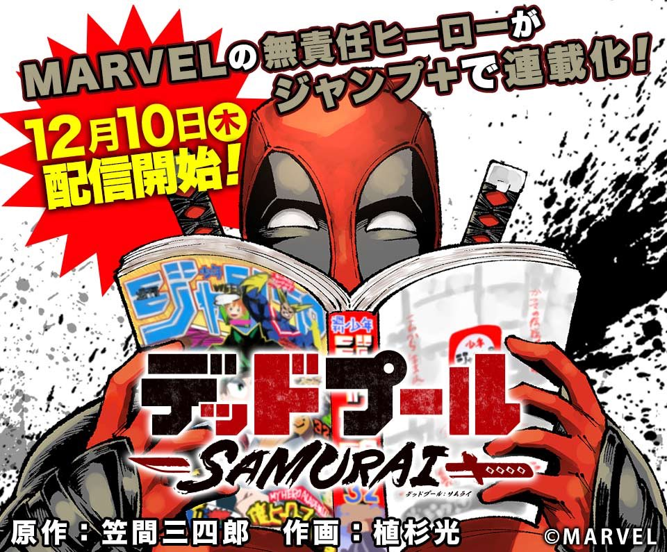 Marvel x JUMP x Deadpool! Our new manga series just announced at Tokyo Comic Con. Launches December 10th!!