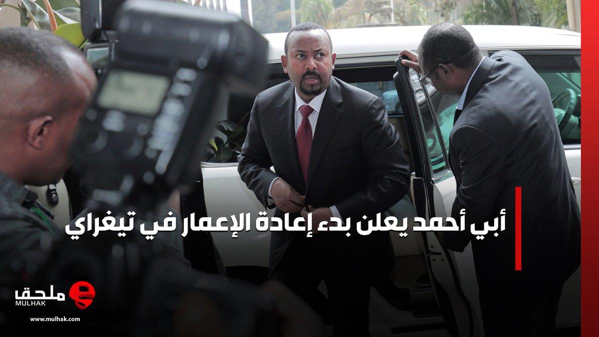 أبي أحمد يعلن بدء إعادة الإعمار في #تيغراي  #ملحق #إثيوبيا