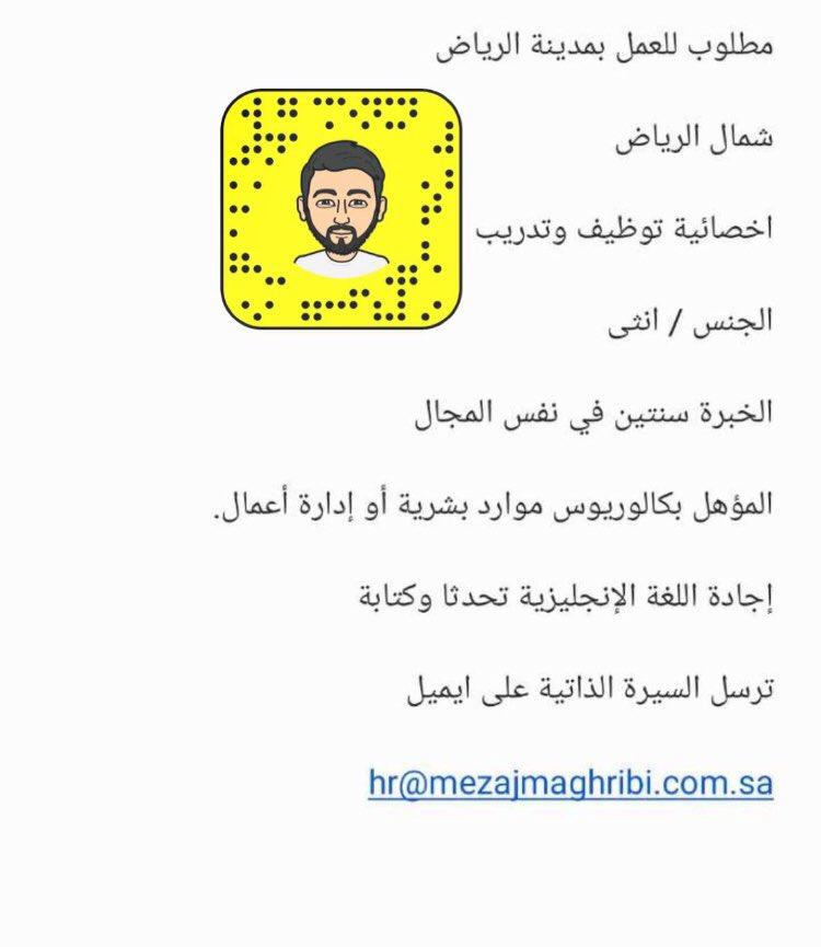 #وظائف_شاغرة #توظيف #وظيفة  #وظائف لحملة الثانوية والبكالوريوس  سيدات سعوديات بمدينة #الرياض  @Fahad_Y2