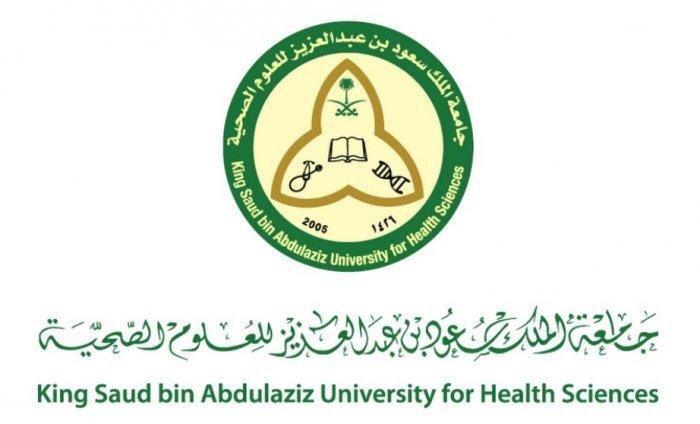 #وظائف_شاغرة  تعلن جامعة الملك سعود بن عبدالعزيز  للعلوم الصحية   عن #وظائف متعددة   لحملة الثانوية فأعلى  بمدينة #الرياض #جدة #الأحساء  للتفاصيل والتقديم عبر الرابط    @Fahad_Y2