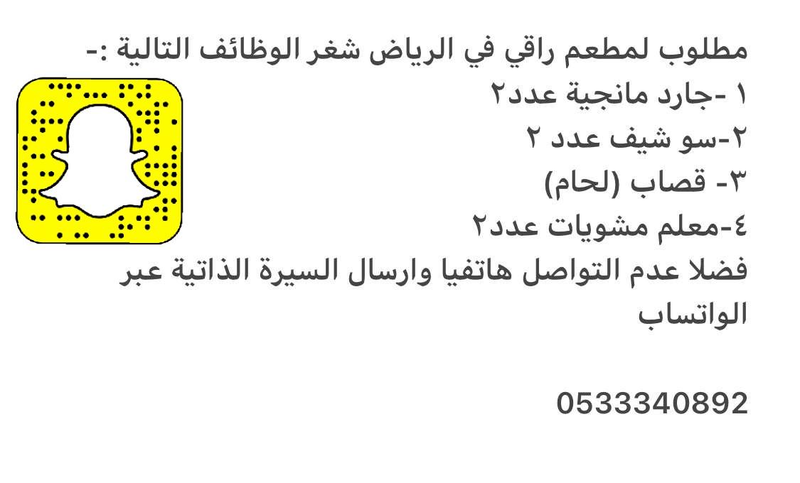 مطلوب في الرياض  معلم مشويات قصاب (لحام) جارد مانجية سو شيف #وظائف #وظائف_شاغرة #وظائف_السعودية #توظيف #وظائف_المملكة #وظائف_الرياض #وظائف_الوسطى    تابعونا على سناب شات (WAZAEEF1)