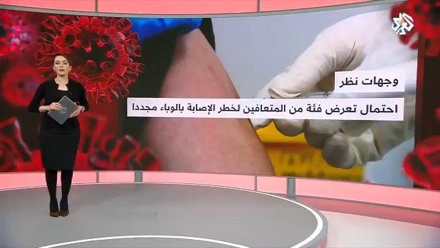 هل يحتاج المتعافون من #كورونا للقاح، أم أنهم غير معرضين للإصابة مجددا؟