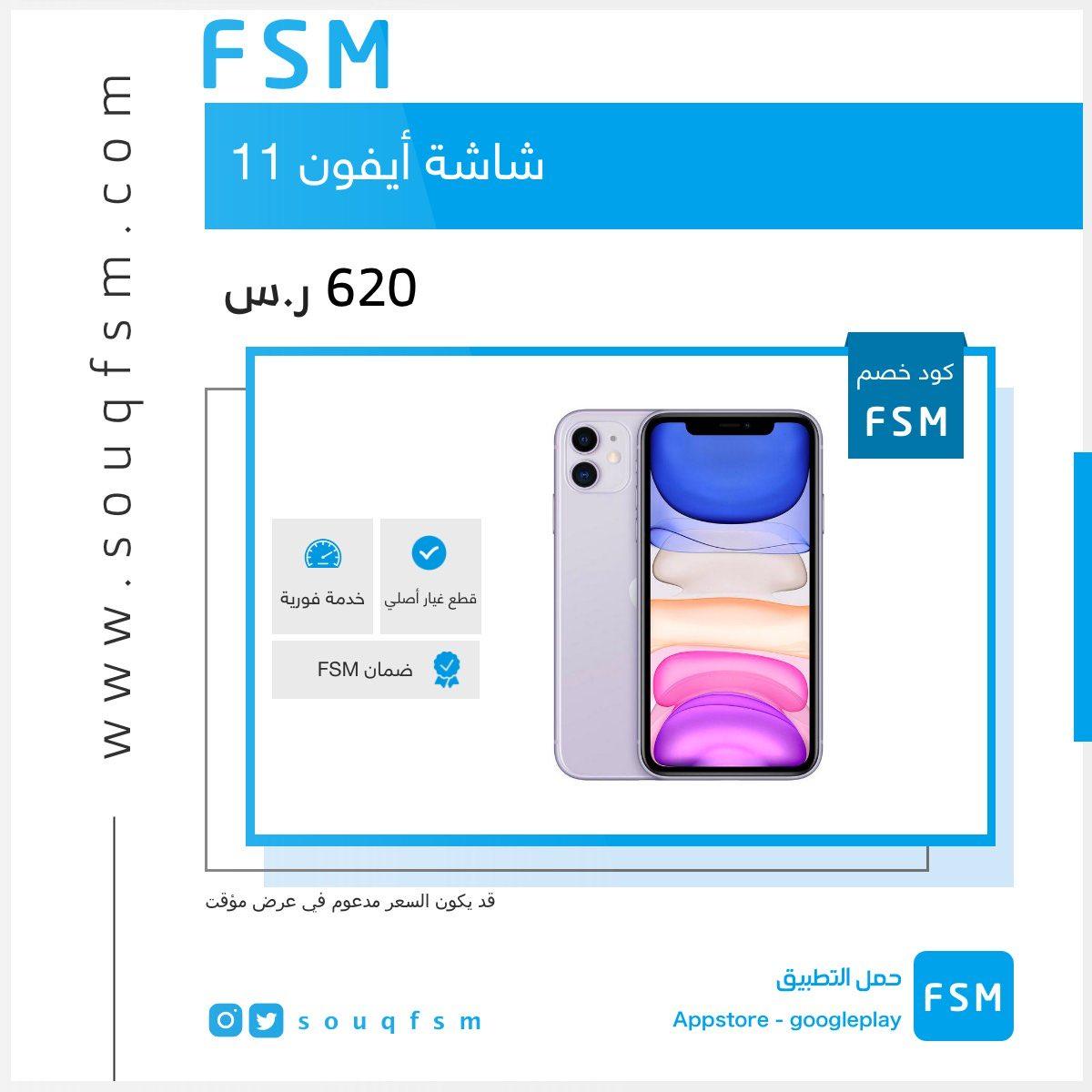620 ر.س استبدال شاشة جوالك أيفون 11 📱 استخدم FSM50 كود خصم اضافي.  اطلب خبير صيانة وحدد مكان الالتقاء📍 العمل ، البيت ، الاستراحة ، أو أي مكان في #الرياض