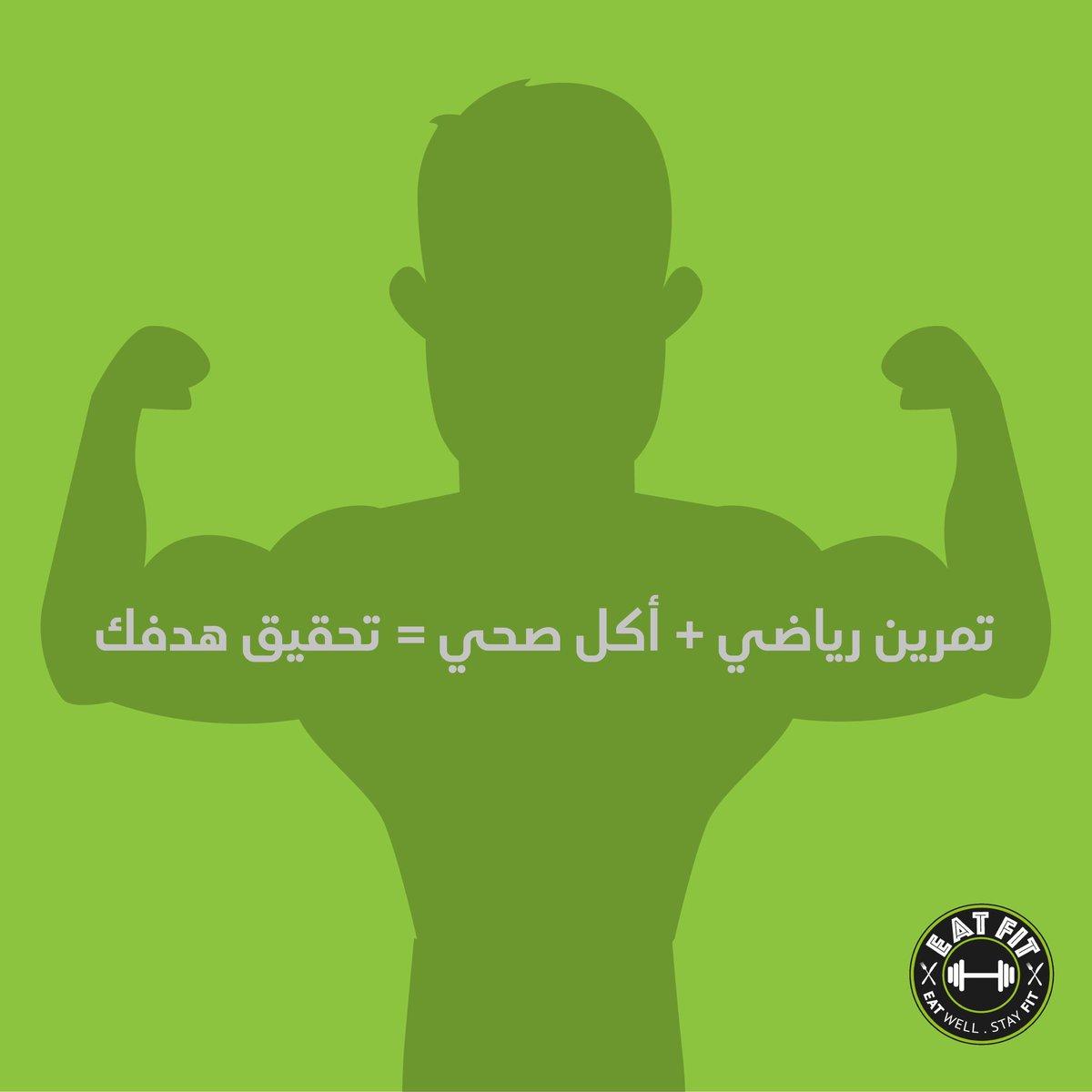 """معادلة """" ايت فيتيه """" بسيطة 😉💚  #Eatfit #saudiarabia #healthyfood #healthy #gym #fitness #calories #food #مطاعم_الرياض #الرياض #اكل_صحي #السعودية"""