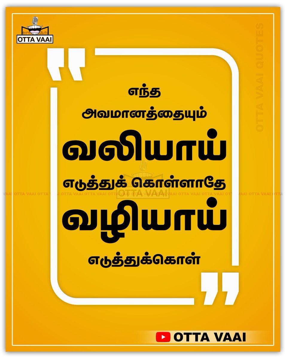 எந்த அவமானத்தையும் வலியாய் எடுத்துக் கொள்ளாதே வழியாய் எடுத்துக்கொள் #SundayMotivation #SundayMorning #sundayvibes #SundayThoughts #SundayFunday #SundayFeels #tamilquotes #ottavaaiquotes #ottavaai