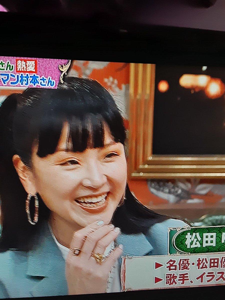 姫 松田 ゆう