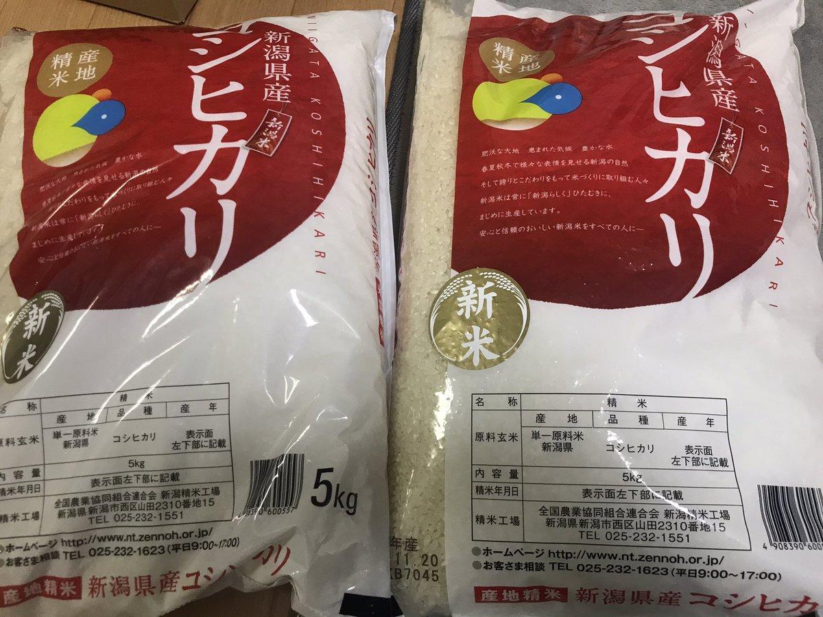 きょっぼりーなさんにコシヒカリ10キロ‼️いただきました‼️😭✨✨✨アザラシニキにお米と味噌いただきました‼️😭✨✨✨パグ次郎さんにまたまたお茶漬けいただきました‼️ほげええええええ‼️🙇♂️✨✨✨✨✨✨✨✨就職がんばりますううう‼️😭✨✨✨✨✨✨