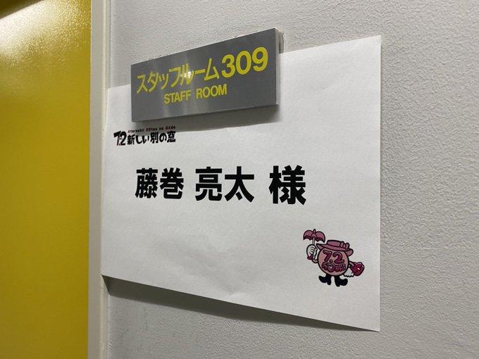 Ryota_Fujimakiの画像