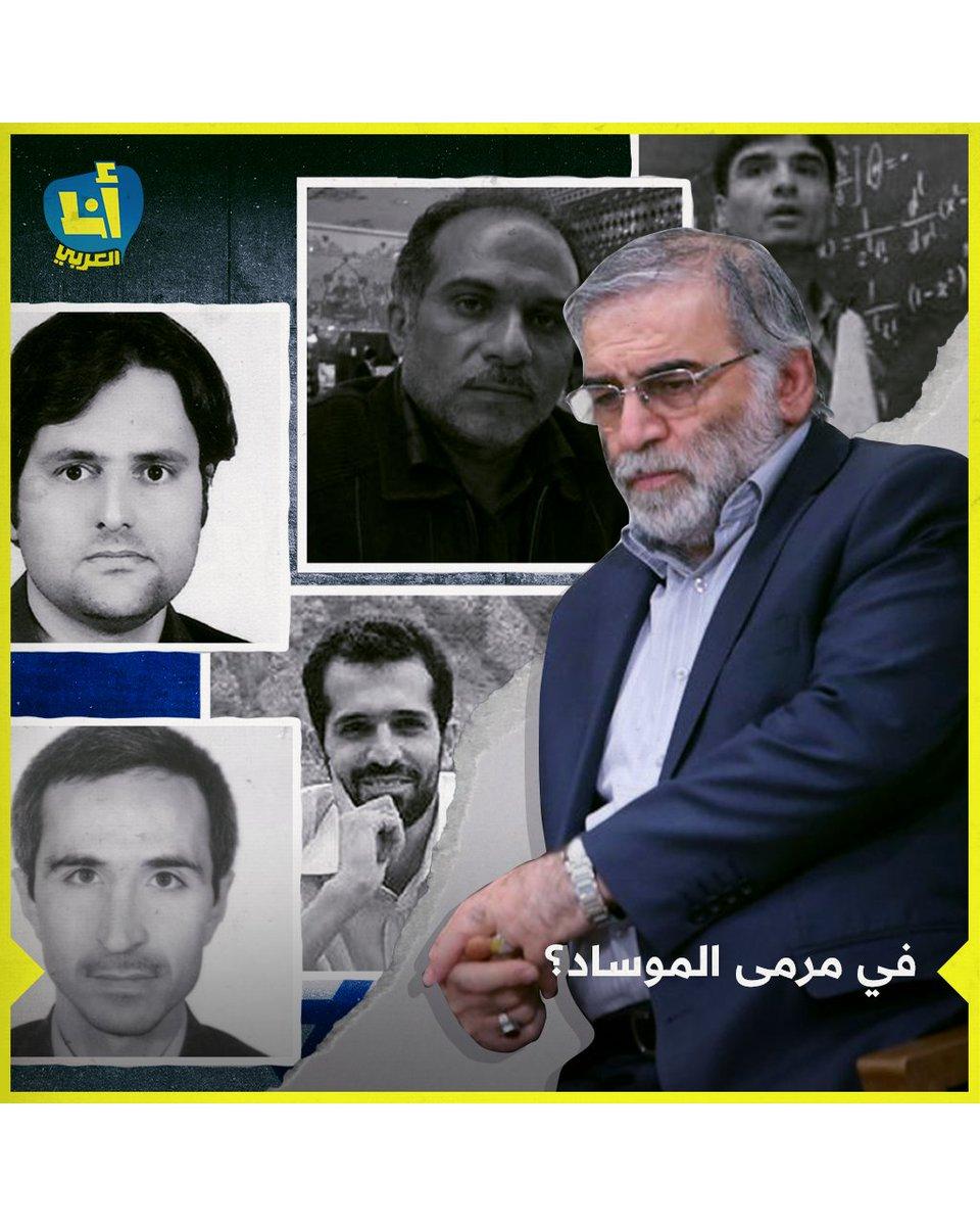 اغتيال العلماء الإيرانيين.. كيف كان طريق #طهران إلى البرنامج النووي مخضباً بدماء علمائها؟  إليكم #القصة_كاملة 👇 #أنا_العربي @AnaAlarabytv