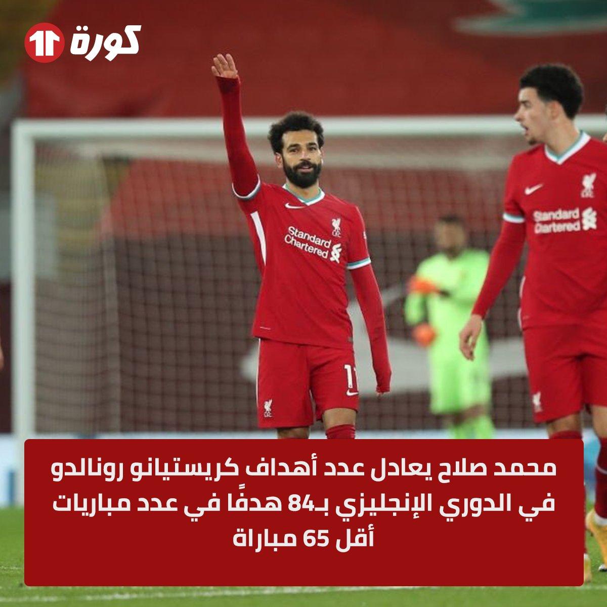 عدد اهداف محمد صلاح في الدوري الانجليزي
