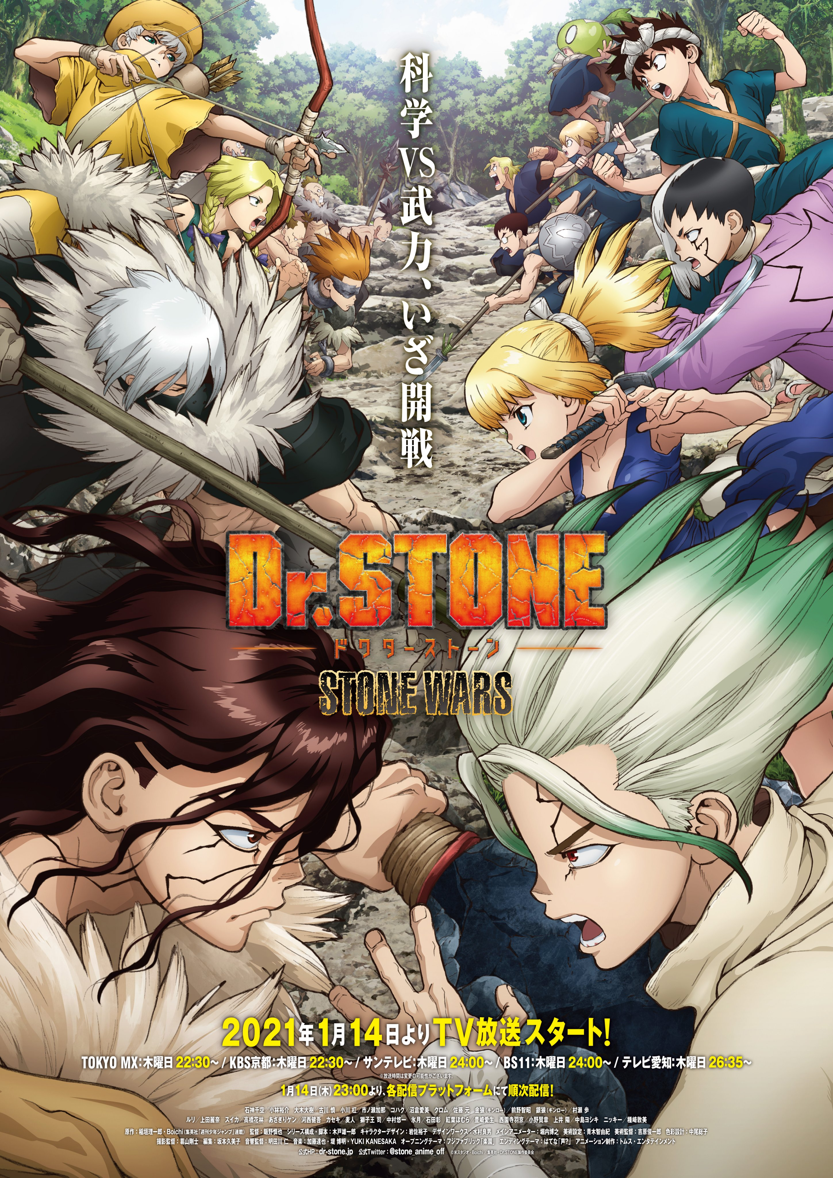 Dr.Stone Stone Wars key visual