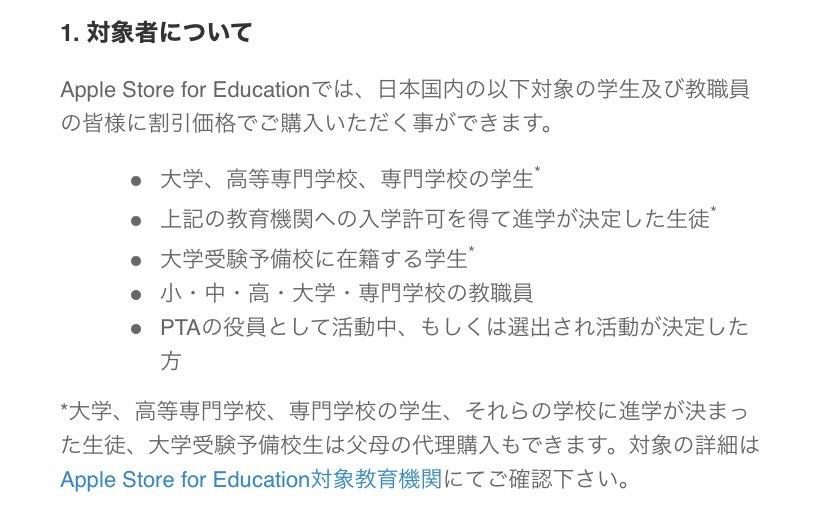 学割 apple iPhoneを学割でお得に購入|学割の条件や注意点についても紹介