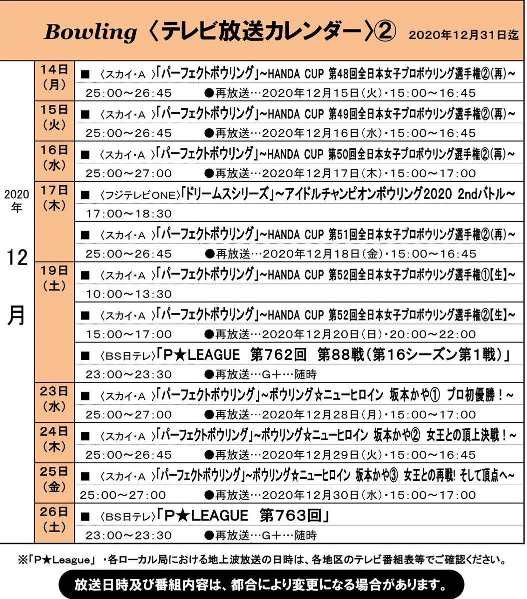 ボウリング 協会 日本 場