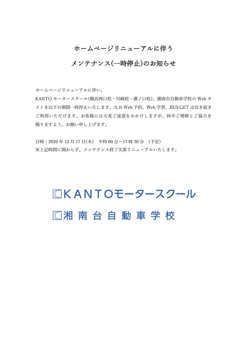 スクール 川崎 モーター kanto
