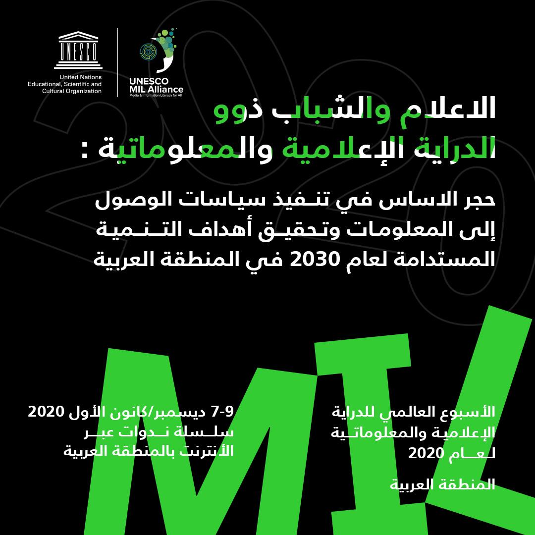 🔹اليوم على الساعة الواحدة بعد الظهر بتوقيت عمان. 🔹ما هي العلاقة بين التربية الإعلامية والمعلوماتية، وأطر العمل الوطنية للوصول إلى المعلومات وأهداف التنمية المستدامة لعام 2030؟ 🔹رابط التسجيل المباشر👈   #UNESCO #GAPMIL #GlobalMILWeek #Youth #MILCLICKS