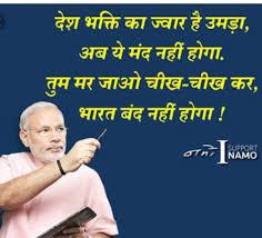 कोरोना के कारण पिछले 7 महिने से भारत बंद ही था धीरे-धीरे अब शुरू हुआ जिसने हमेशा श्रम को महत्व दिया है,वह जानता है कि एक दिन इसे बंद करने से देश को कितना नुकसान होगा।किसानों को गुमराह,कर कई दल अपनी रोटी सेक रहे हैं|मैं भारत बंद के आव्हान का विरोध करता हूं। #BharatBandhNhiHoga