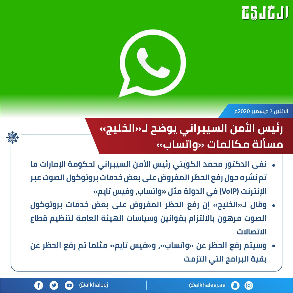 رئيس الأمن السيبراني يوضح لـ« الخليج» مسألة مكالمات « واتساب» صحيفة الخليج الخليج خمسون عاماً