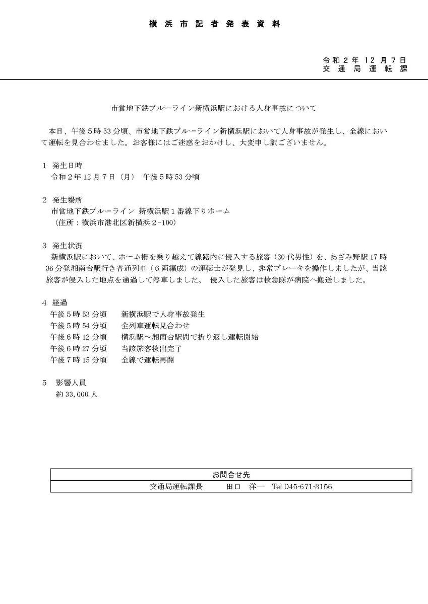 横浜 市営 地下鉄 運行 状況