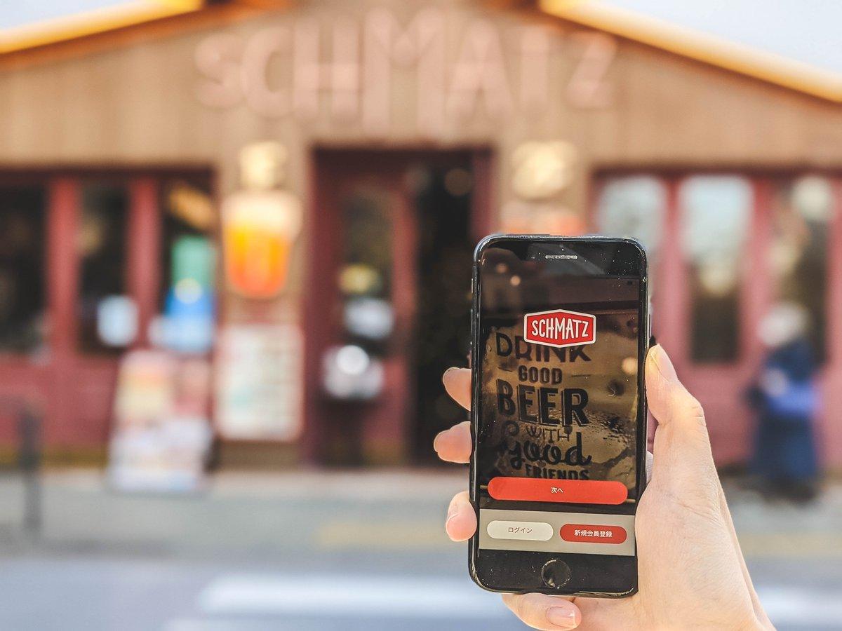 モダンドイツ料理の『シュマッツ』公式アプリをリリース https://t.co/XfwzQ5isU8 https://t.co/qOFKC6LyBj