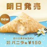 マクドナルドの期間限定スイーツが12/9(水)に新発売!恋の三角チョコパイ、バニラ味。