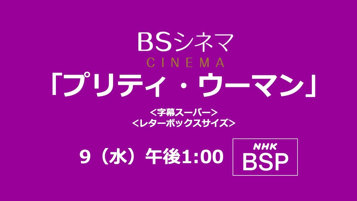 Bs シネマ Nhk