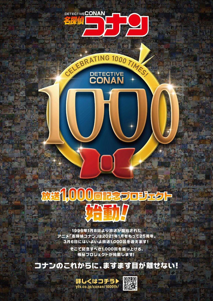 記念 コナン 1000 回