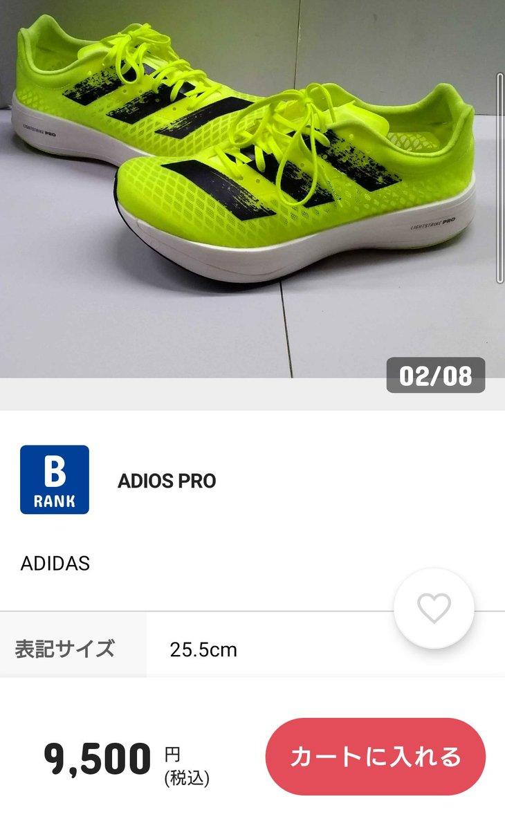 旧バージョン、当店のネットモールで販売中です…! プロフィールからどうぞご覧下さいませ… #adidas #ADIZEROADIOSPRO  #adizero