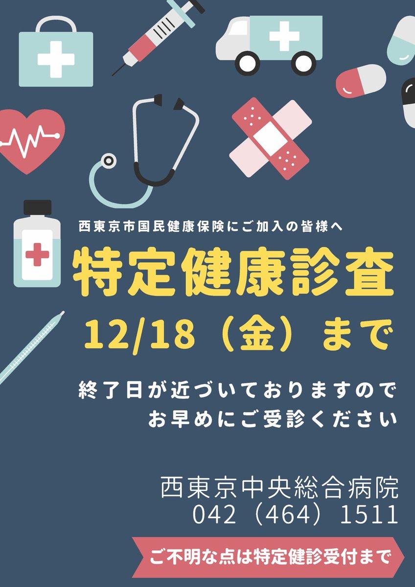 病院 総合 西 コロナ 東京 中央